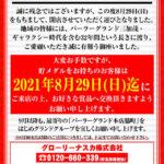 【閉店】G-ONE 三好(2021年8月29日閉店・徳島県)