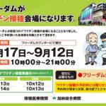 大阪市北区のパチンコ店『FREEDOM』、店内で新型コロナワクチンの職域接種を実施
