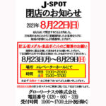 【閉店】J・スポット(2021年8月22日閉店・福岡県)