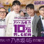 京楽産業、「乃木坂46を10倍楽しむ動画」を8月6日にプレミア公開