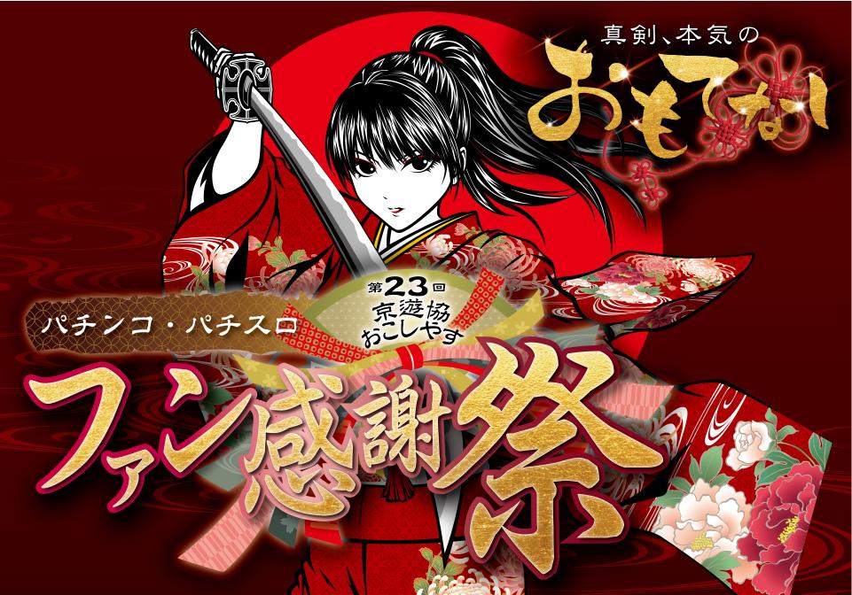 第23回京遊協おこしやすパチンコ・パチスロファン感謝祭