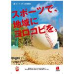 マルハン、硬式野球団体「日本ポニーベースボール協会」のスポンサーに