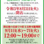 【閉店】モナコ住吉本店(2021年8月31日閉店・長崎県)