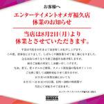 【休業】エンターテイメントオメガ福久(2021年8月1日休業・石川県)