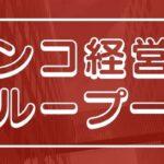 パチンコ経営企業グループまとめ(※8月30日更新)