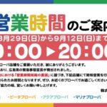 プローバグループ、広島県内のパチンコ店4店舗等で営業時間を短縮