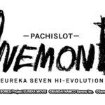 「エウレカ」最新作が6.2号機で登場! サミー、「パチスロANEMONE 交響詩篇エウレカセブン HI-EVOLUTION」の適合を発表