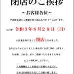 【閉店】Slot Stadium JJ天童店(2021年8月29日閉店・山形県)