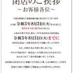 【閉店】Pスパーク古川店(2021年8月31日閉店・宮城県)