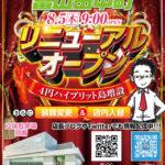 パチンコ店のリニューアルオープンまとめ(※8月5日)