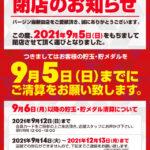 【閉店】パチンコバージン当新田店(2021年9月5日閉店・岡山県)