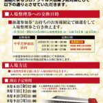 やすだ仲宿店(2021年8月6日グランドオープン・東京都)