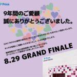 【閉店】ZERO PROVA(2021年8月29日閉店・広島県)