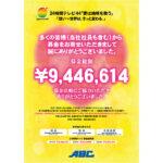 ABC、24時間テレビチャリティー委員会に944万円を寄付