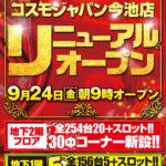 パチンコ店のリニューアルオープンまとめ(※9月24日)