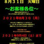 【閉店】BONBON渥美店(2021年8月30日閉店・愛知県)