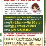 【閉店】大吉大和柳橋店(2021年9月20日閉店・神奈川県)