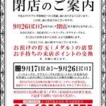【閉店】EEE トリプル-E 豊崎店(2021年9月26日閉店・沖縄県)
