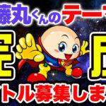 藤商事、オリジナルキャラクター「藤丸くん」の楽曲タイトルを募集
