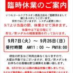 【休業】ゴールドプラスオン西長江店(2021年9月6日休業・富山県)