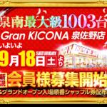 総設置台数は1003台、『グランキコーナ泉佐野店』が近日グランドオープン 9月18日より新規会員募集を開始