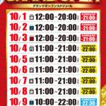 【本日より新規会員募集開始】『グランキコーナ泉佐野店』が10月1日グランドオープン