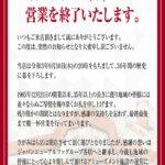 【閉店】ジャパンニューアルファ 相模原店(2021年9月30日閉店・神奈川県)