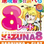 千葉県柏市に『KIZUNA8』が近日グランドオープン