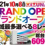 千葉県柏市に『KIZUNA8』が10月8日グランドオープン