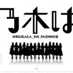 新台「ぱちんこ乃木坂46」登場間近!? 京楽が「乃木ぱ」公式サイトをオープン