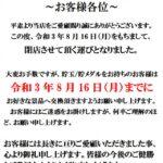 【閉店】パーラーレオプラザ(2021年8月16日閉店・石川県)