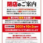 【閉店】清心町マルハチ(2021年10月3日閉店・岡山県)