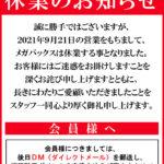 【休業】メガバックス滝の水店(2021年9月21日休業・愛知県)