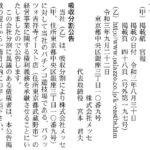 【パチンコM&A】メッセ、『パラッツォ吉祥寺イースト店』(東京都)をグループ化