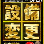 パチンコ店のリニューアルオープンまとめ(※9月17日)