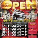 『ニューいせや天美店』が9月17日グランドオープン