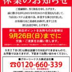 【休業】ニューパレス昭和店(2021年9月26日休業・愛知県)