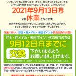 【休業】ノウル(2021年9月12日休業・大阪府)