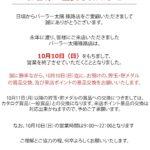 【閉店】パーラー太陽 篠路店(2021年10月10日閉店・北海道)