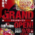 『PASIO 三木店』が9月8日グランドオープン