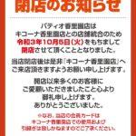 【閉店】パティオ香里園店(2021年10月5日閉店・大阪府)