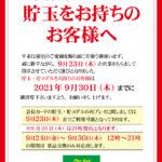 【閉店】プレイスポットドラゴン(2021年9月23日閉店・神奈川県)