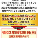 【閉店】ライジング釧路(2021年9月26日閉店・北海道)