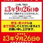 【閉店】ライジング港町(2021年9月26日閉店・青森県)