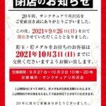 【閉店】サンクチュアリ所沢店(2021年9月26日閉店・埼玉県)