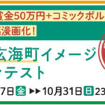 SANKYO、「佐賀県玄海町イメージ小説コンテスト」の大賞作品を「コミックポルカ」で漫画化
