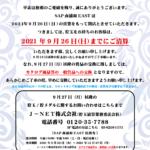 【閉店】SAP南浦和EAST(2021年9月26日閉店・埼玉県)