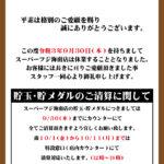 【休業】スーパーフジ 海南店(2021年9月30日休業・和歌山県)
