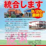 【閉店】玉屋上三緒店(2021年9月26日閉店・福岡県)