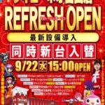 パチンコ店のリニューアルオープンまとめ(※9月22日)